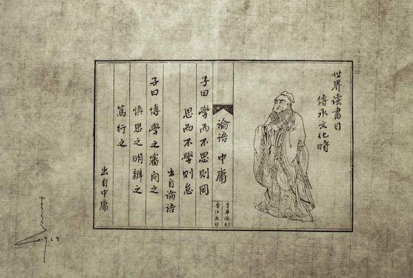 tirer de Confucius